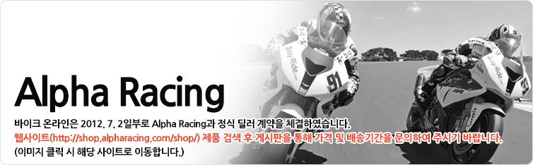 alpha_racing_035004