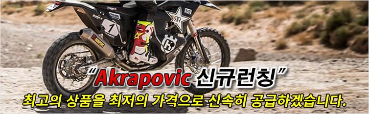 akrapovic_024001