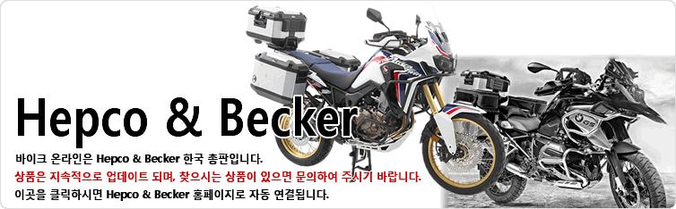 hepco_004020